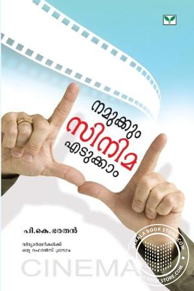 Cover Image of Book Namukkum Cinimayetukkam
