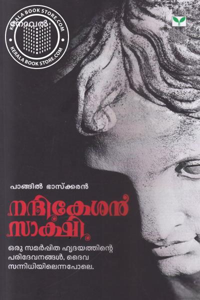 Cover Image of Book Nandikeshan Sakshi