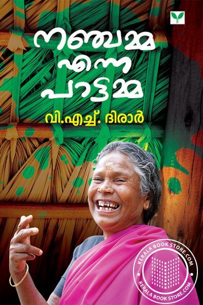 Cover Image of Book നഞ്ചമ്മ എന്ന പാട്ടമ്മ