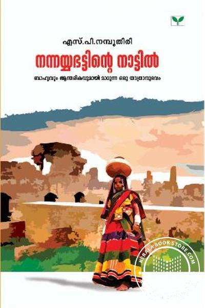 Cover Image of Book Nannayyabhattinte naattil