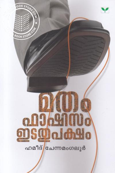 Cover Image of Book Matham Fascism Ithathupaksham
