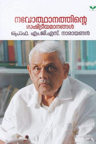 Cover Image of Book Navothanathinte Rashtreeyammaanangal