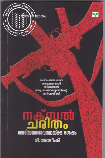 Cover Image of Book Naxal Charithram Atiyantharavasthakku Sesham Part 2