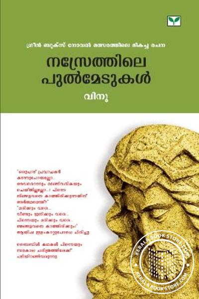 Cover Image of Book Nazrethile Pulmedukal