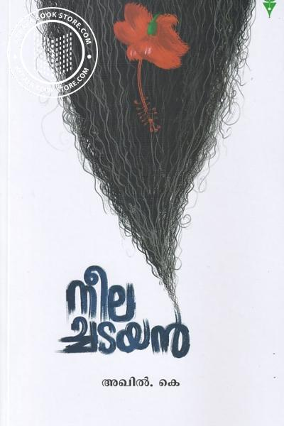 Cover Image of Book നീലച്ചടയന്