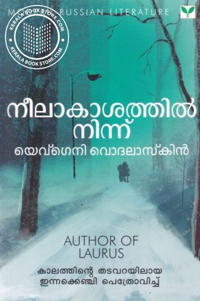Cover Image of Book നീലാകാശത്തിൽ നിന്ന്