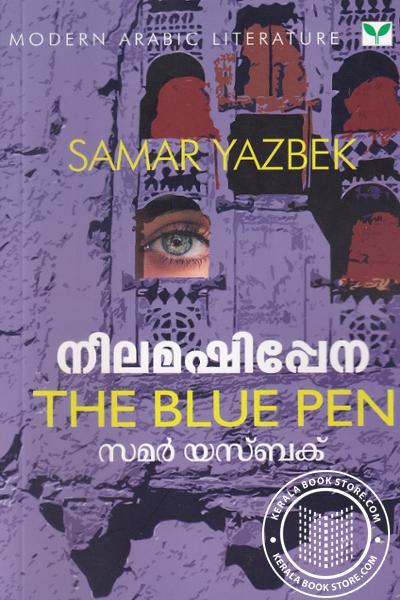 Cover Image of Book നീലമഷിപ്പേന