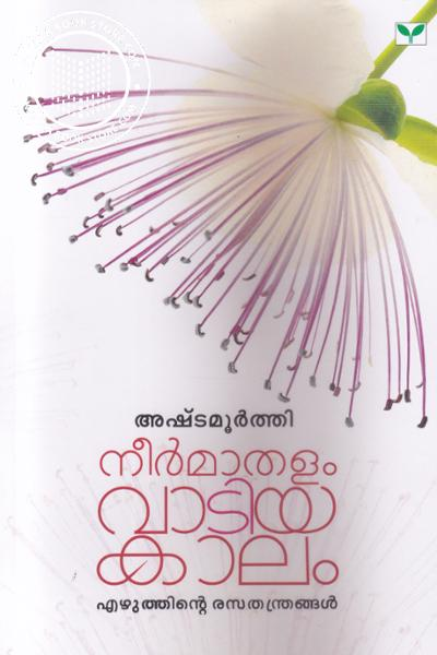 Cover Image of Book Neermathalam Vaatiya Kalam