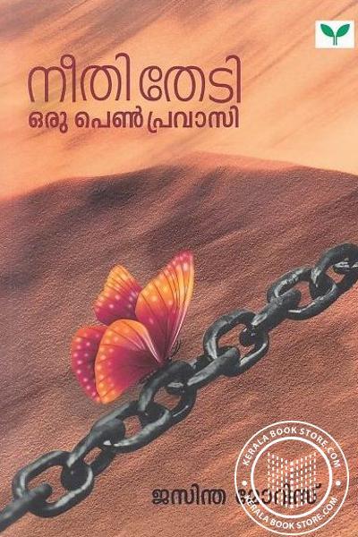 Cover Image of Book നീതി തേടി ഒരു പെൺ പ്രവാസി