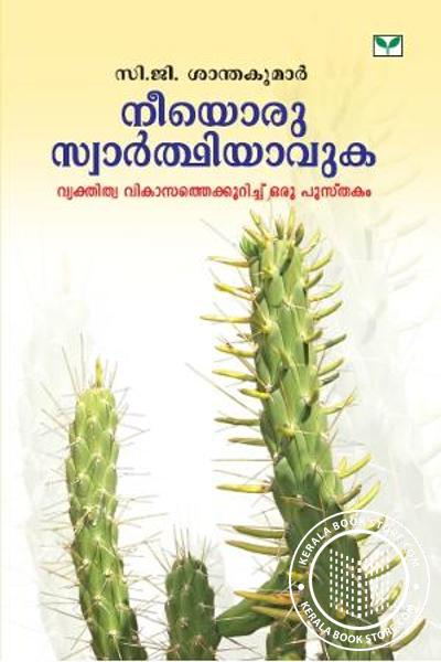 Cover Image of Book Neeyoru Swardhiyavuka