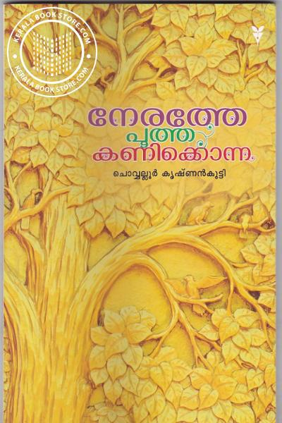 Cover Image of Book Nerathe Pootha Kanikkonna