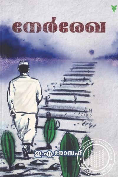 Cover Image of Book നേര്‍രേഖ