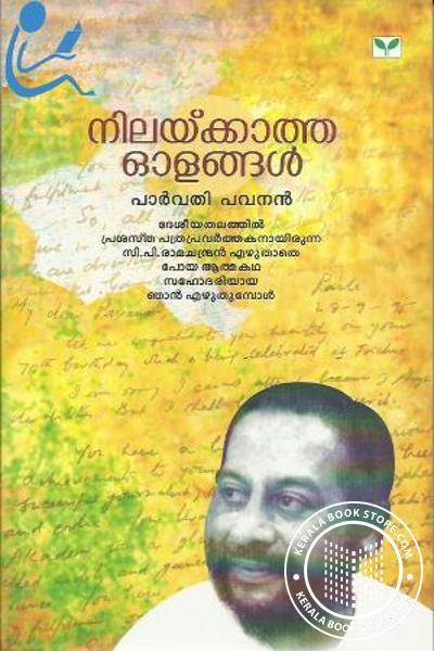 Cover Image of Book നിലയ്ക്കാത്ത ഓളങ്ങള്