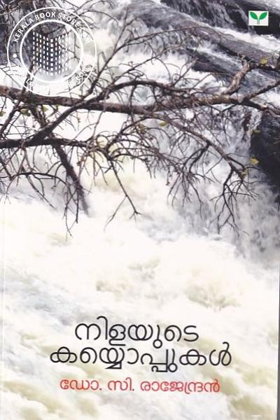 Cover Image of Book Nilayute Kayyoppukal