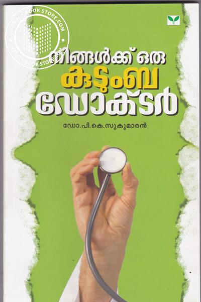Cover Image of Book Ningalkku oru Kutumba Doctor