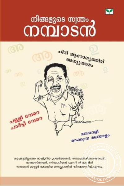 Cover Image of Book Ningalute Swantham Nambadan