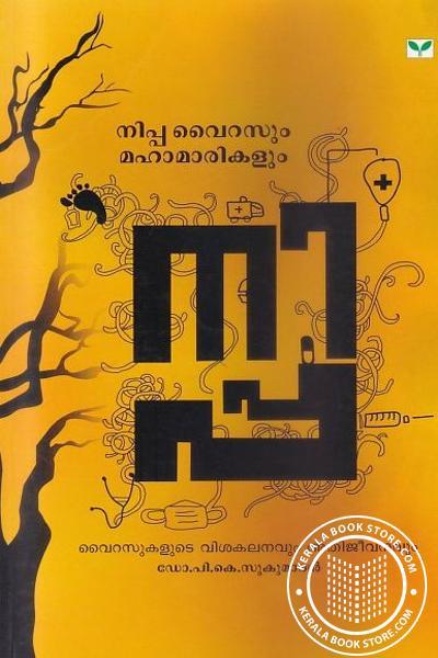 Cover Image of Book Nipah Virasum Mahamarikalum