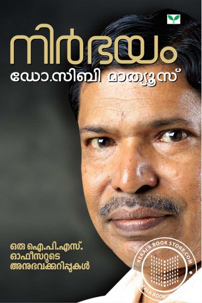 Cover Image of Book Nirbhayam