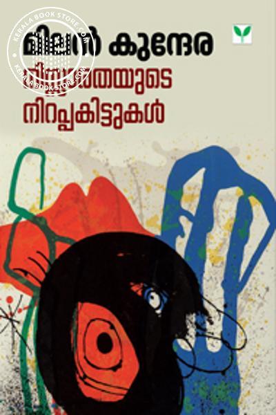 Cover Image of Book നിസ്സാരതയുടെ നിറപ്പകിട്ടുകൾ
