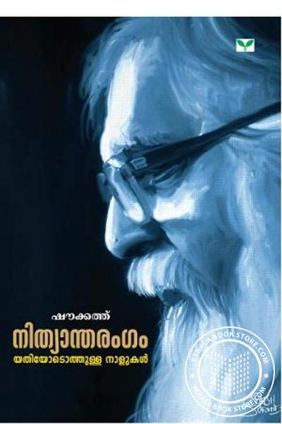 Cover Image of Book Nithyantharangam Yathiyodothulla Naalukal