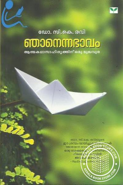 Cover Image of Book Njannna Bhavam