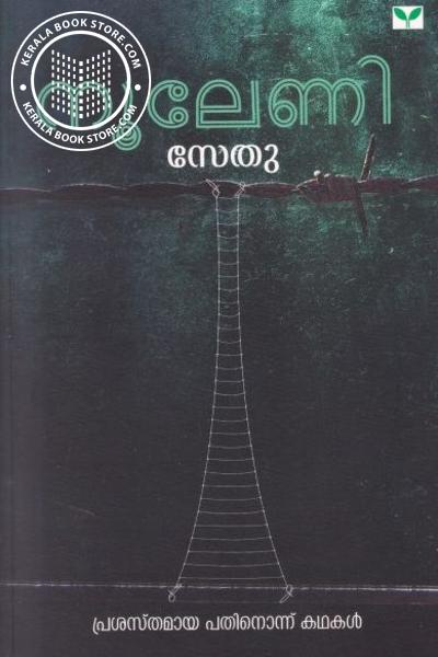 Cover Image of Book നൂലേണി