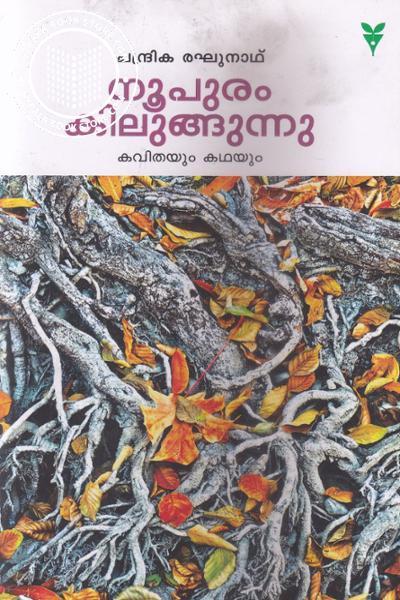 Cover Image of Book നൂപുരം കിലുങ്ങുന്നു