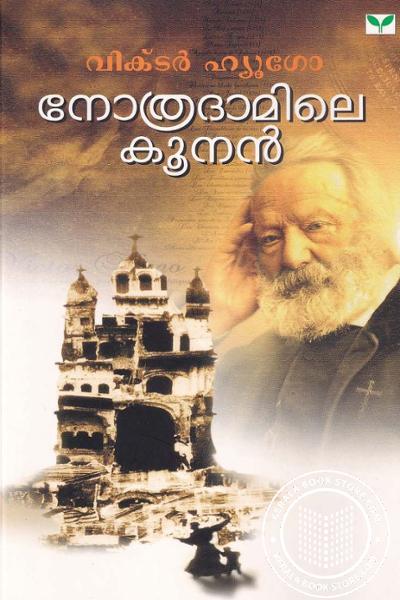 Cover Image of Book നോത്രദാമിലെ കൂനന്
