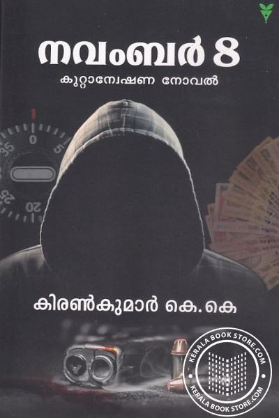 Cover Image of Book നവംബര്‍ 8