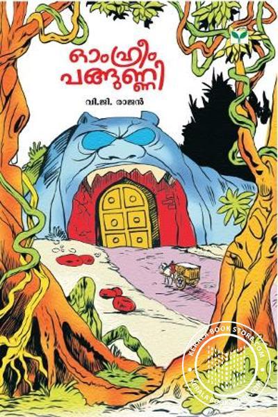 Cover Image of Book ഓം ഹ്രീം പങ്ങുണ്ണി
