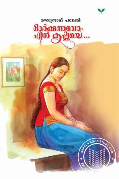 Cover Image of Book Oorkkunnuvo Ente Krishnaye