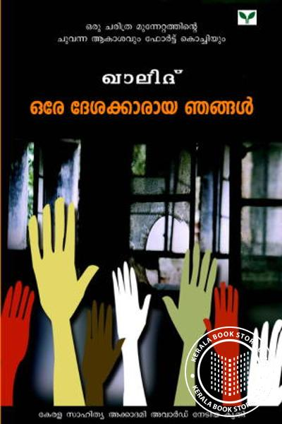 Cover Image of Book Ore Dheshakaraya Njangal