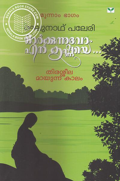 Cover Image of Book Orkkunnuvo En Krishnaye Part 3