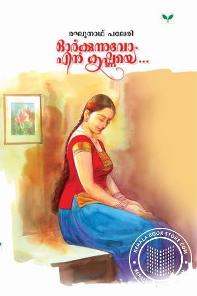 Cover Image of Book Orkunnuvo n Krishnaye