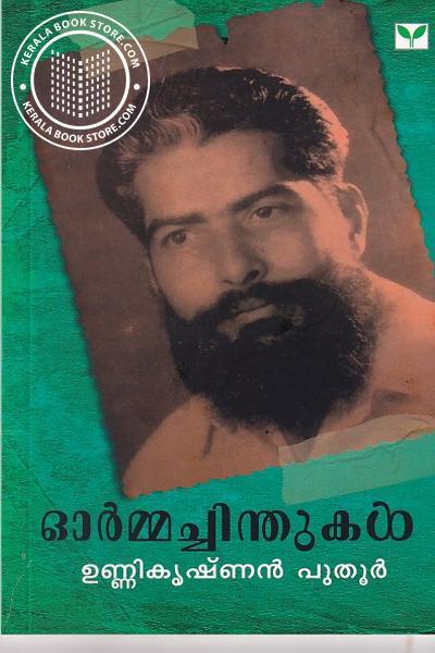 Cover Image of Book ഓര്മ്മച്ചിന്തുകള്
