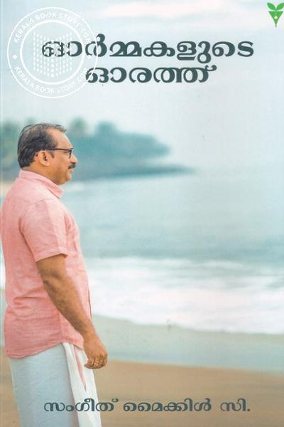 Cover Image of Book ഓര്മകളുടെ ഓരത്ത്