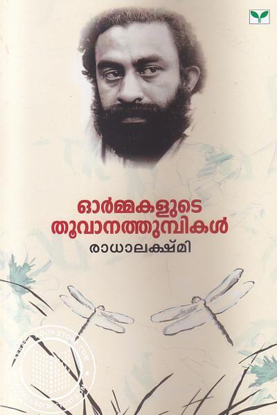 Image of Book Ormakalude Thoovanathumbikal