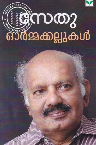 Cover Image of Book ഓര്മ്മക്കല്ലുകള്