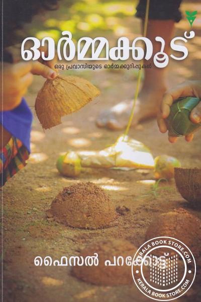 Cover Image of Book ഓര്മ്മക്കൂട്