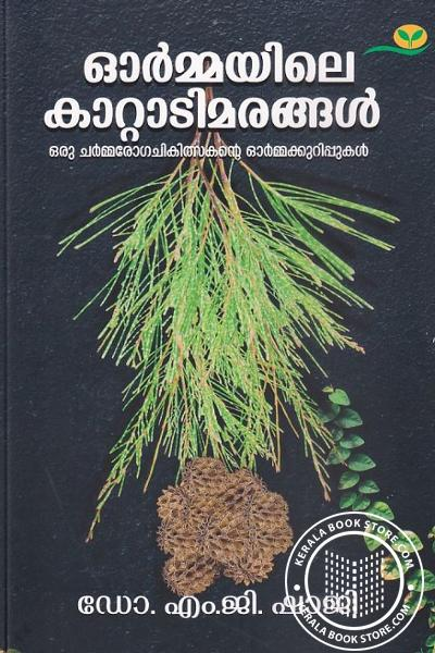 Cover Image of Book ഓര്മയിലെ കാറ്റാടിമരങ്ങള്