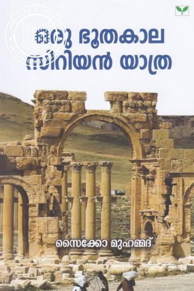 Cover Image of Book ഒരു ഭൂതകാല സിറിയന് യാത്ര