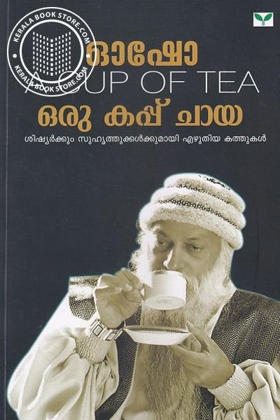 Cover Image of Book ഒരു കപ്പ് ചായ