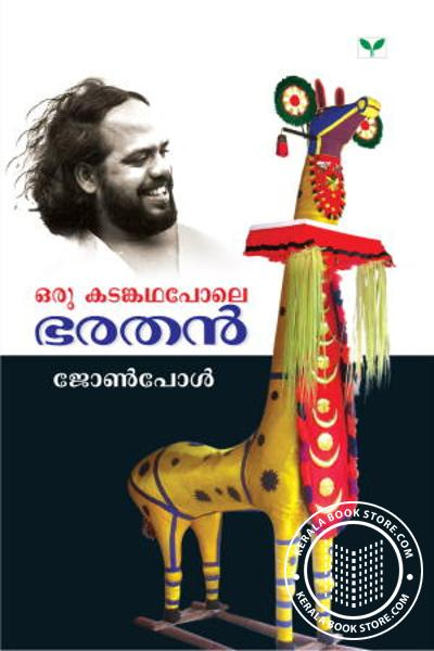 Cover Image of Book ഒരു കടങ്കഥപോലെ ഭരത‌ന്‍