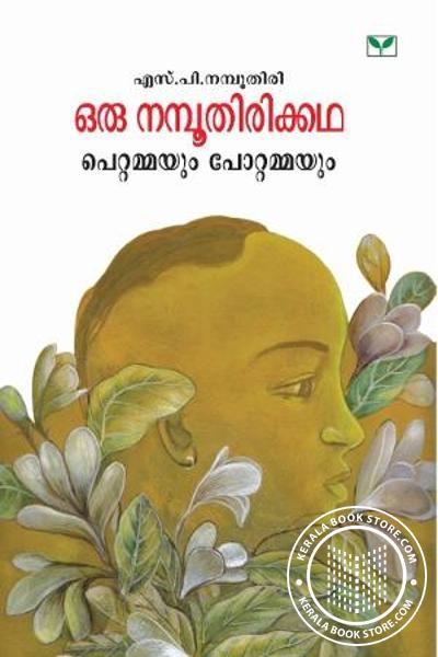 Cover Image of Book Oru Namboothiri Kadha Pettammayum Pottammayum