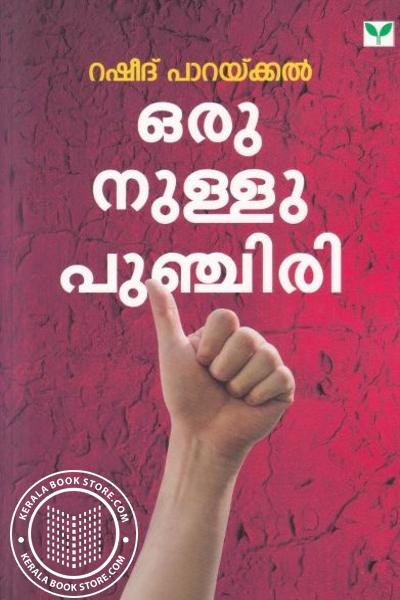 Cover Image of Book Oru Nullu Punchiri