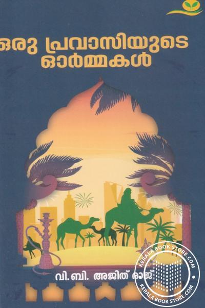 Cover Image of Book ഒരു പ്രവാസിയുടെ ഓര്മ്മകള്