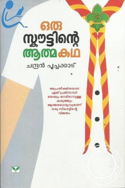 Image of Book Oru Scoutinte Aathmakatha