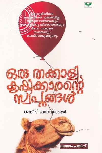 Cover Image of Book ഒരു തക്കാളി ക്കൃഷികാരന്റെ സ്വപ്നങ്ങള്