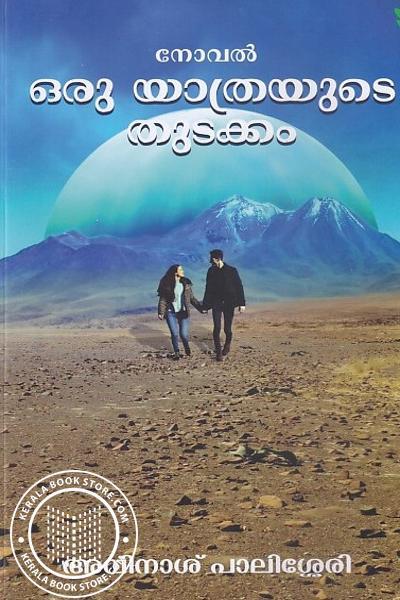 Cover Image of Book ഒരു യാത്രയുടെ തുടക്കം
