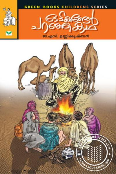Cover Image of Book Ottagangal Parnja Kadha